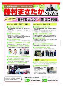 2904藤村ニュース(最終)