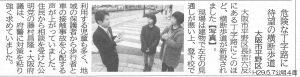 290507公明新聞横断歩道(★)