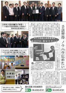 2905藤村ニュース_ページ_2