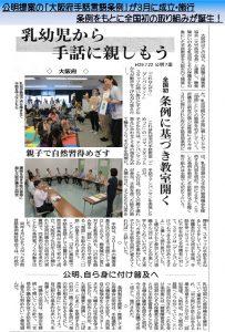2908藤村ニュース - コピー_ページ_2