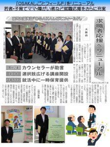 2908藤村ニュース - コピー_ページ_4
