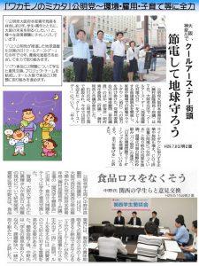 2908藤村ニュース - コピー_ページ_3