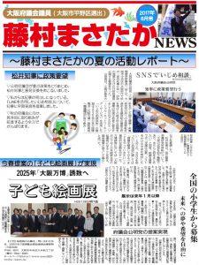2908藤村ニュース - コピー_ページ_1