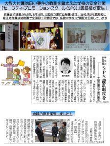 2908藤村ニュース - コピー_ページ_5