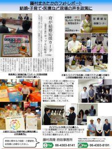 2908藤村ニュース - コピー_ページ_6