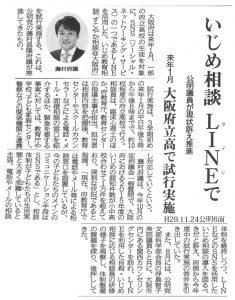 (web)291124公明LINEいじめ相談(長方形)