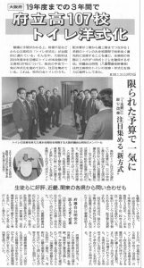 (web)300131公明府立高校トイレ様式化