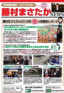 (完成)藤村まさたかニュース2018春号