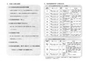 3004NPO自動車税減免_ページ_2