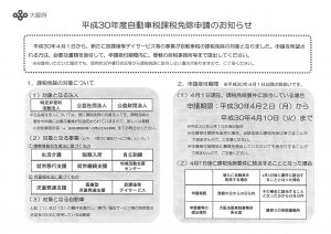 3004NPO自動車税減免_ページ_1